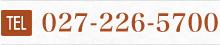 Tel:027-226-5700
